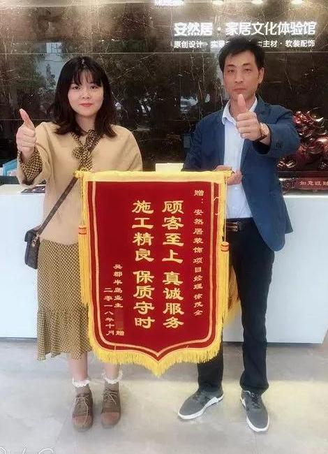 吴郡半岛业主送锦旗.jpg