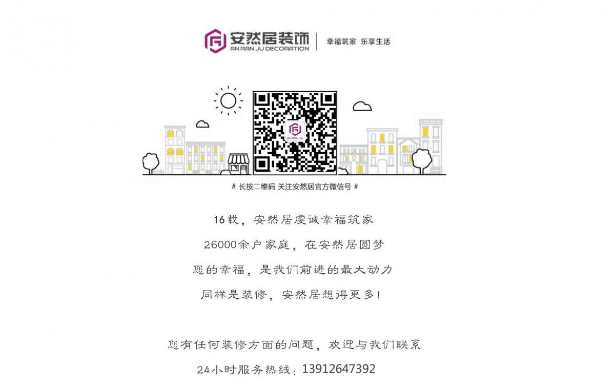 装一网专用微信.jpg