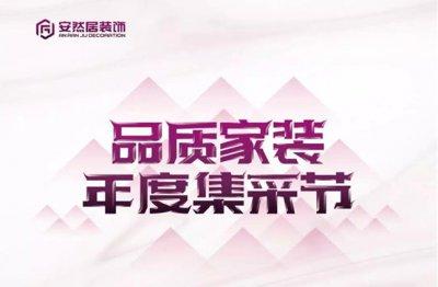 最新優惠:安然居大型品質家裝集采節~hot??!